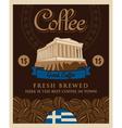 Greek coffee vector