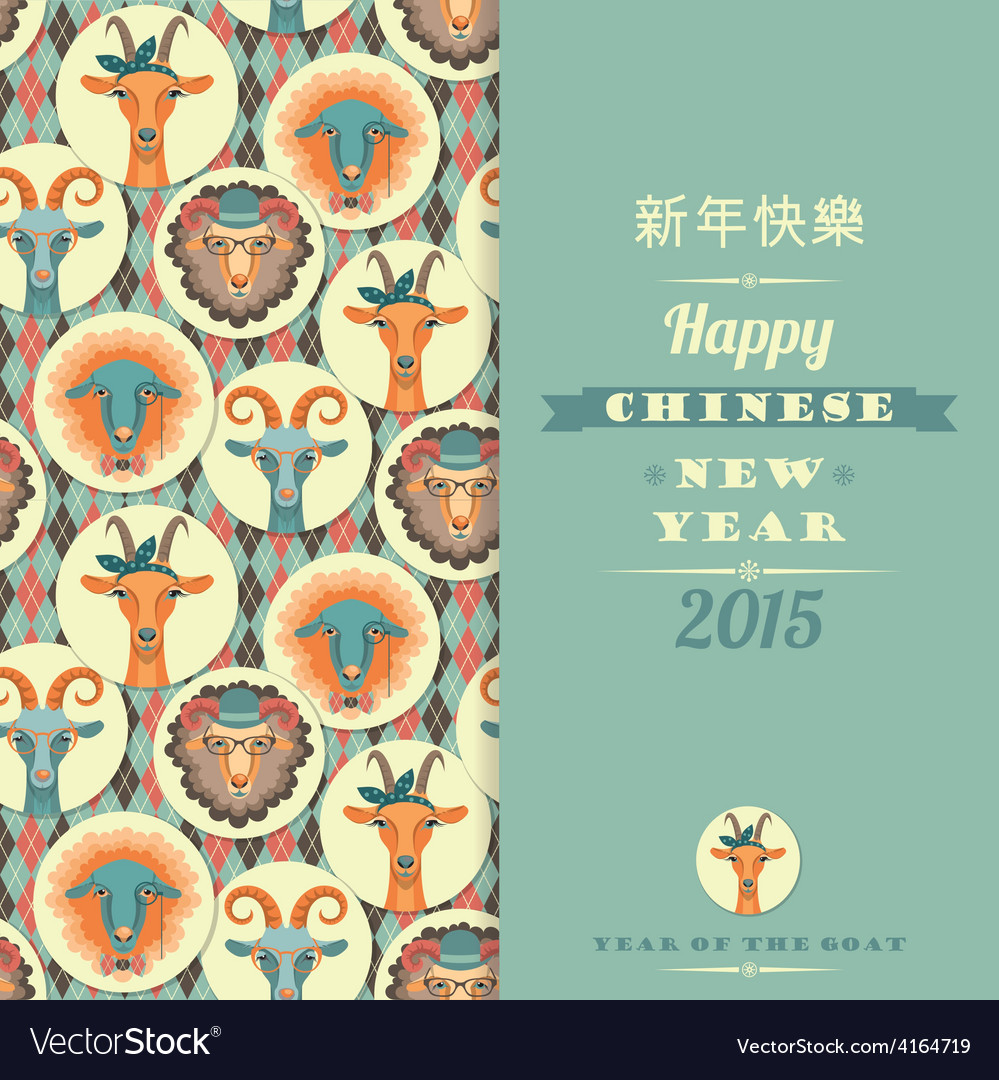 Goat and sheep symbol of 2015 vector | Price: 1 Credit (USD $1)