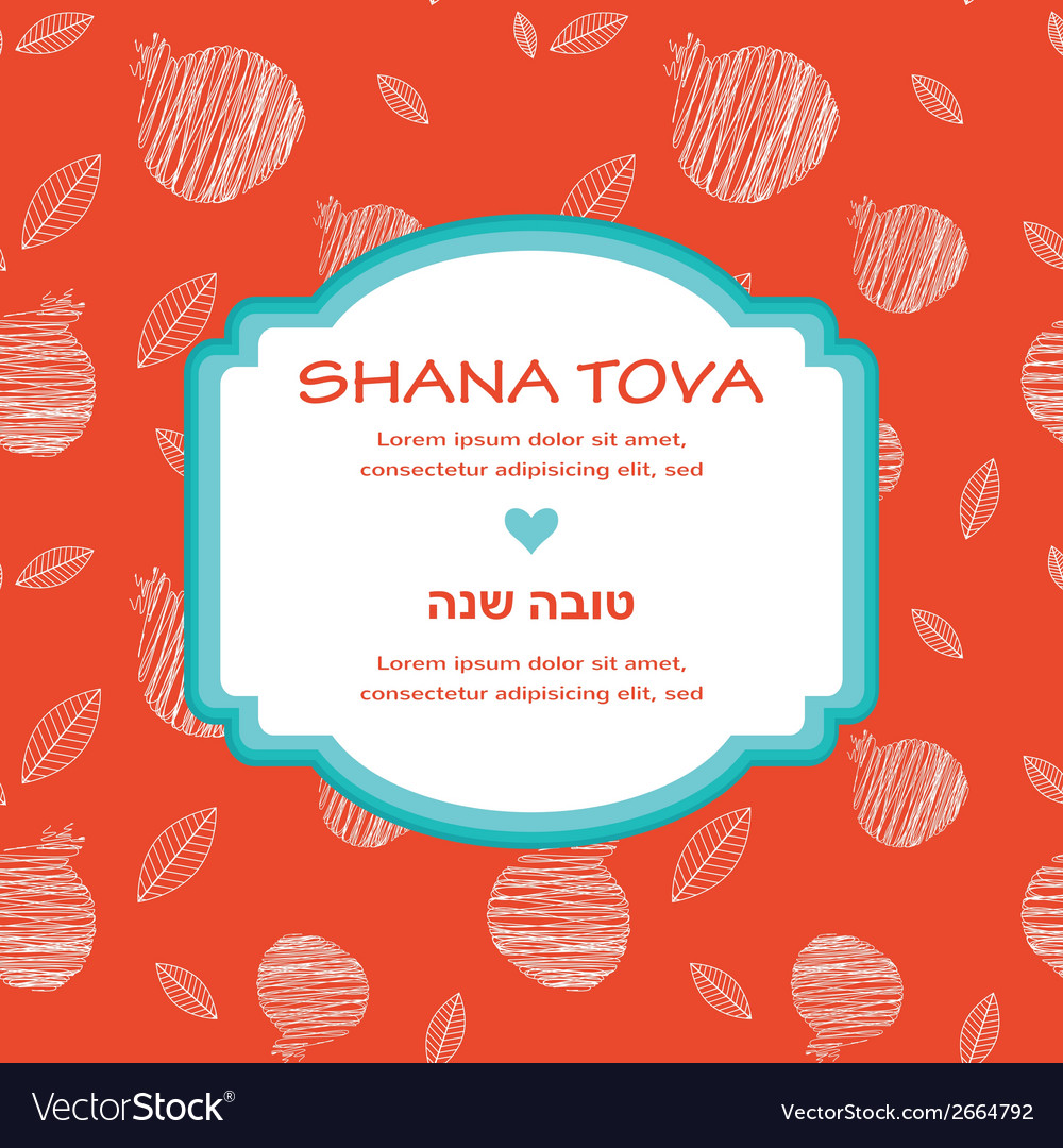 Happy new year hebrew rosh hashana greeting card vector | Price: 1 Credit (USD $1)