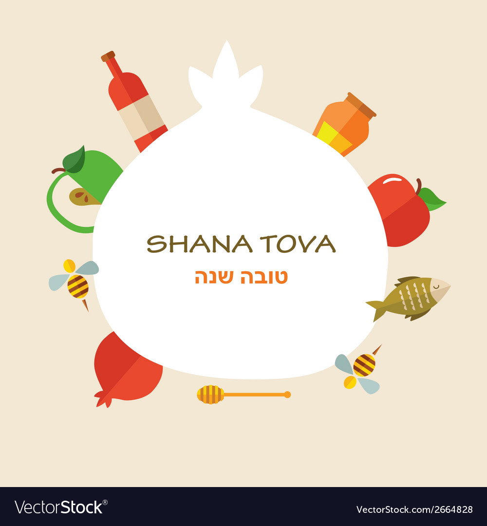 Greeting card for jewish new year holiday rosh vector | Price: 1 Credit (USD $1)