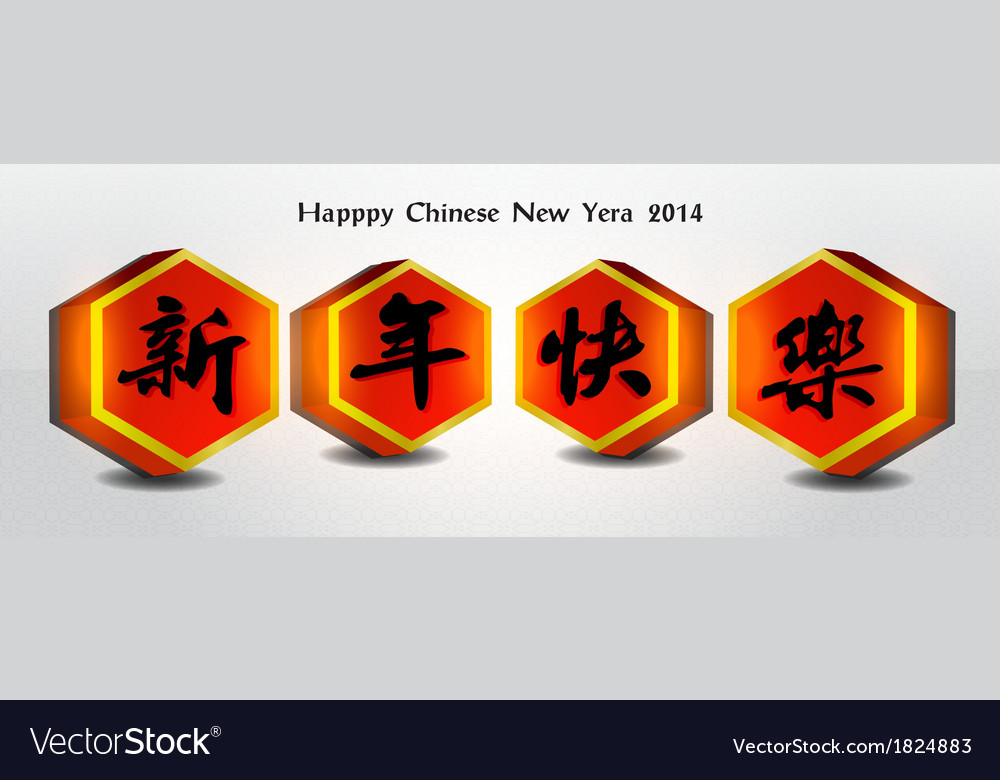 Happy chinese new year background design vector | Price: 1 Credit (USD $1)