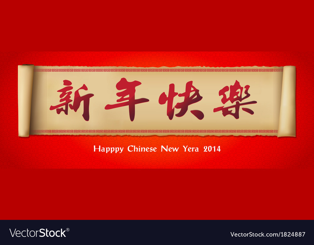 Traditional chinese scroll with happy chinese new vector | Price: 1 Credit (USD $1)