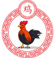 Chinese zodiac animal rooster vector