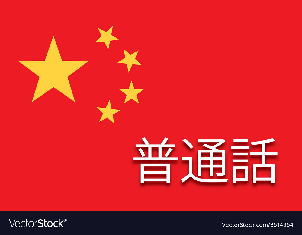 China flag design vector | Price: 1 Credit (USD $1)