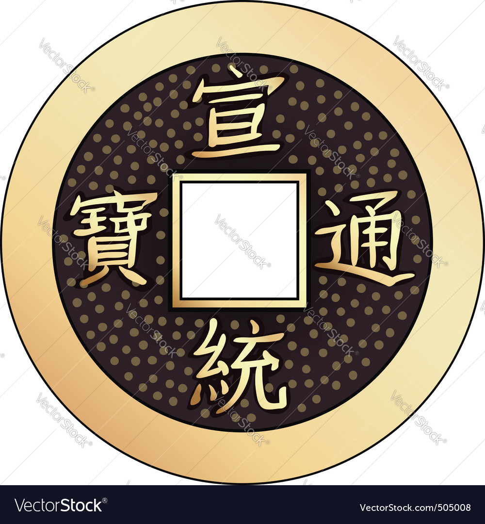 Chinese coin feng shui vector | Price: 1 Credit (USD $1)