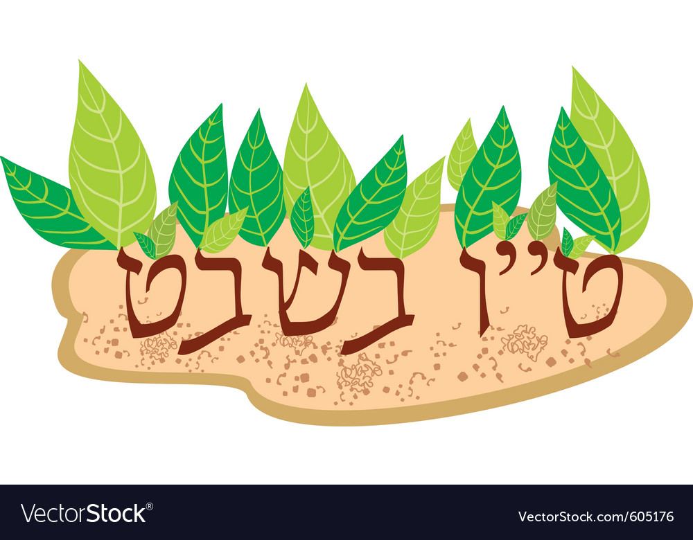 Tu-bi-shvat vector | Price: 1 Credit (USD $1)