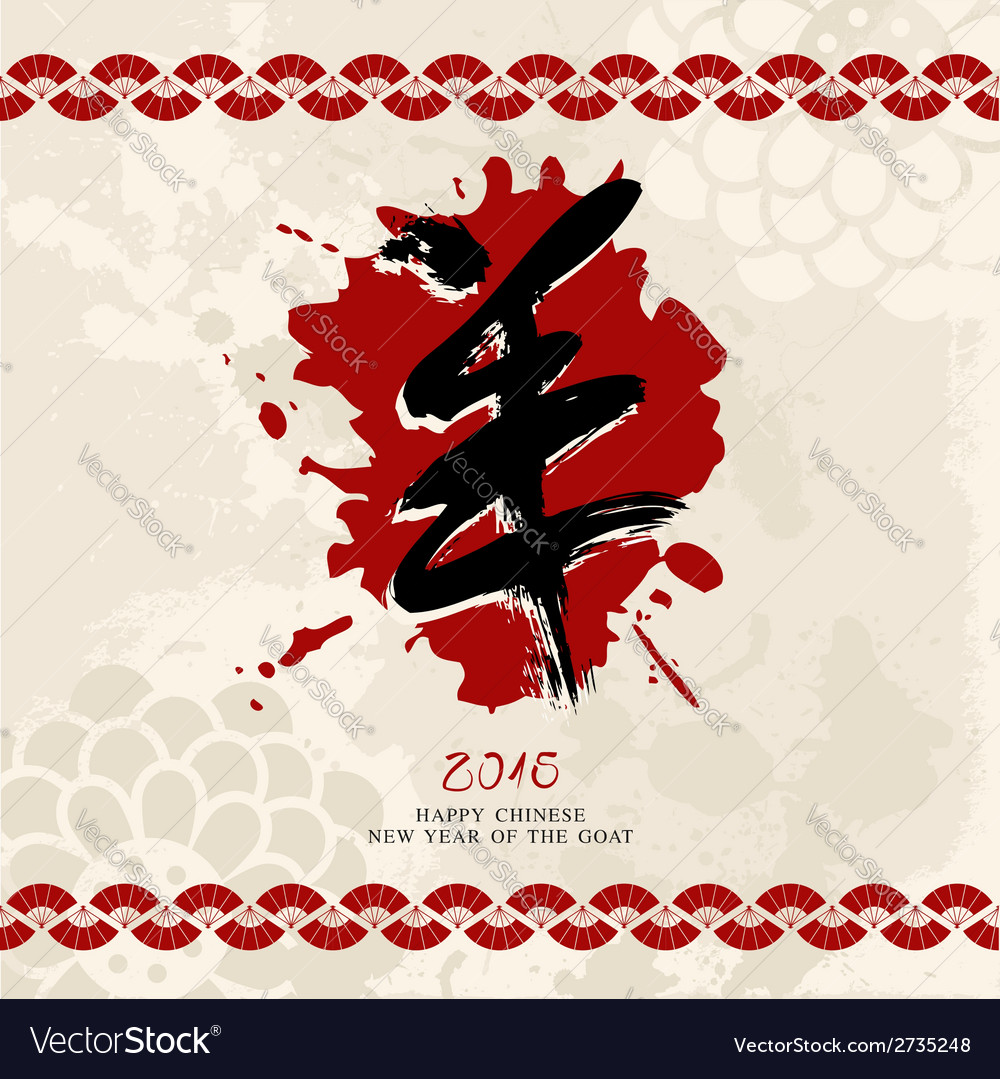 Chinese new year of the goat 2015 greeting card vector | Price: 1 Credit (USD $1)