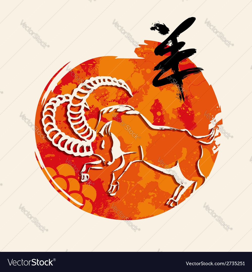 Chinese new year goat 2015 greeting card vector | Price: 1 Credit (USD $1)