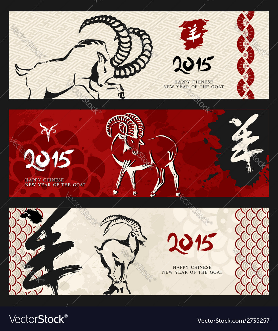 New year of the goat 2015 chinese vintage banner vector | Price: 1 Credit (USD $1)