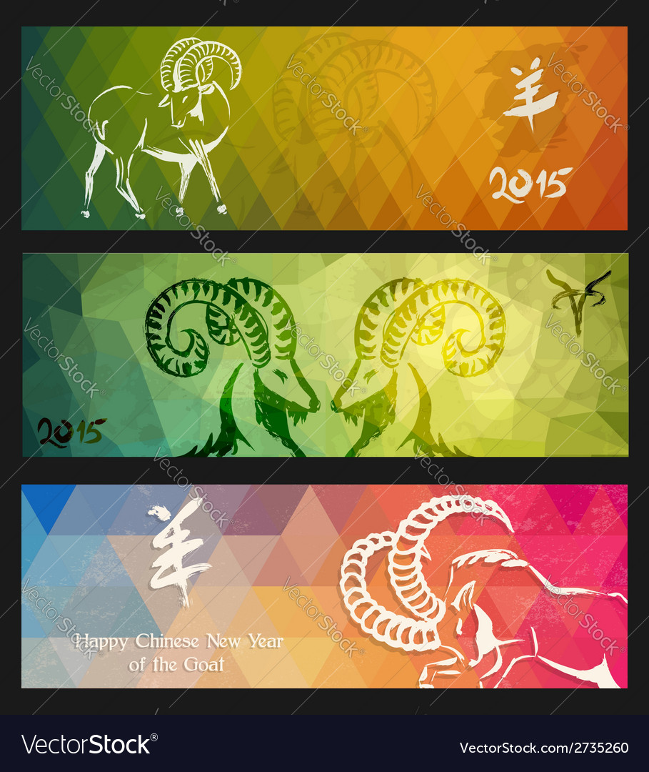 New year of the goat 2015 vintage banners set vector | Price: 1 Credit (USD $1)