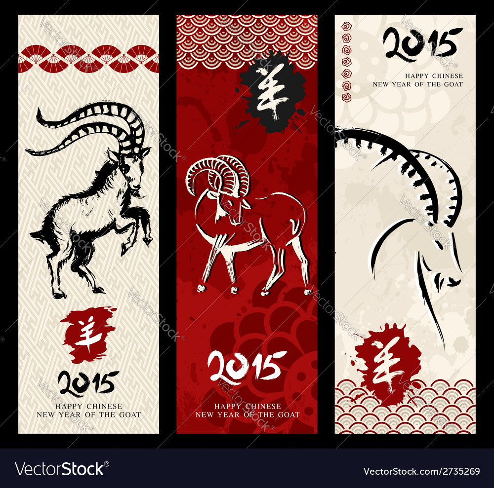New year of the goat 2015 vintage banner set vector | Price: 1 Credit (USD $1)
