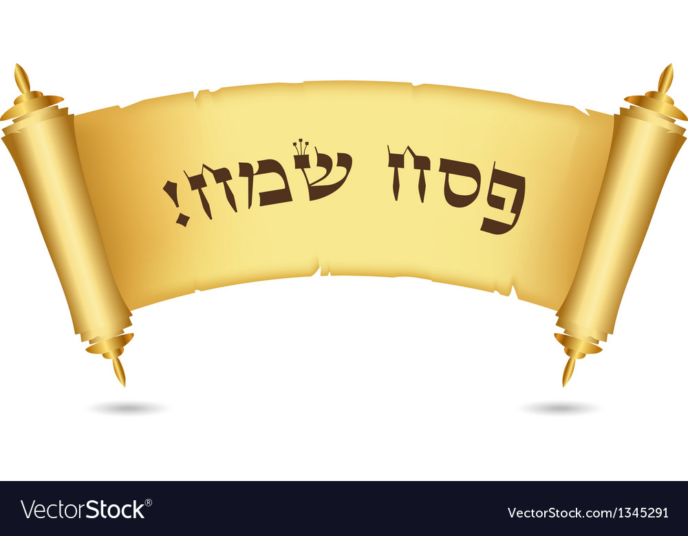 Happy passover hebrew scroll of the law vector | Price: 1 Credit (USD $1)