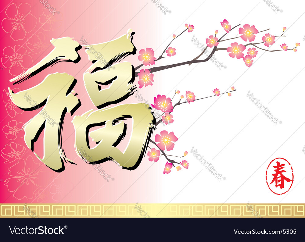 Chinese new year design vector | Price: 1 Credit (USD $1)