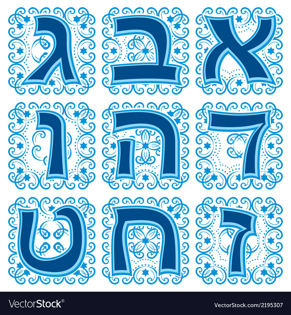 Hebrew alphabet part 1 vector | Price: 1 Credit (USD $1)