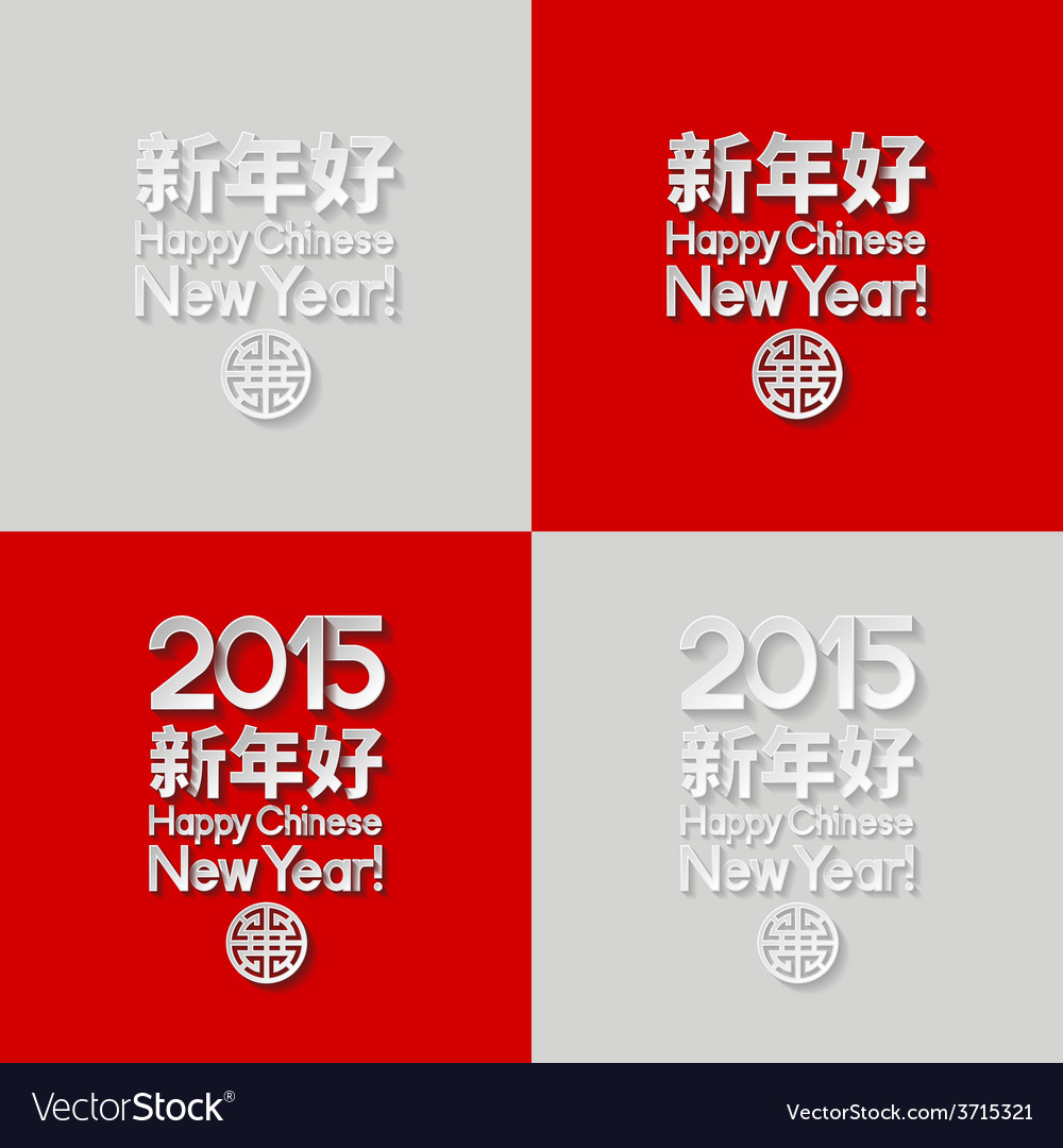Set of chinese new year greeting cards vector | Price: 1 Credit (USD $1)
