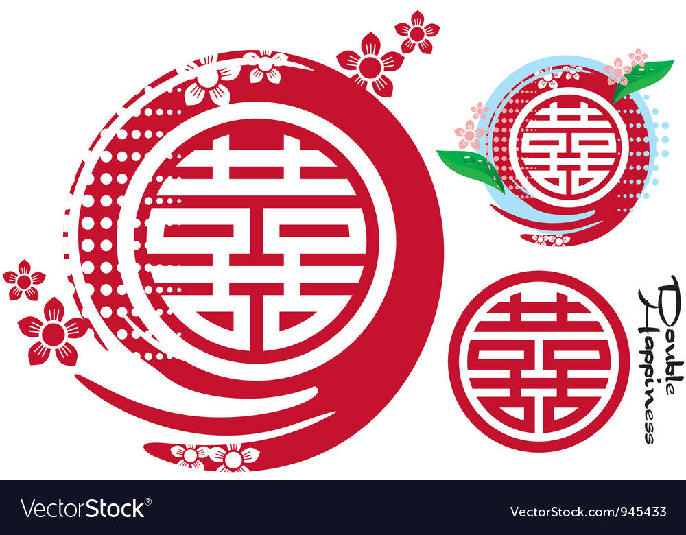 Double happiness symbol vector | Price: 1 Credit (USD $1)