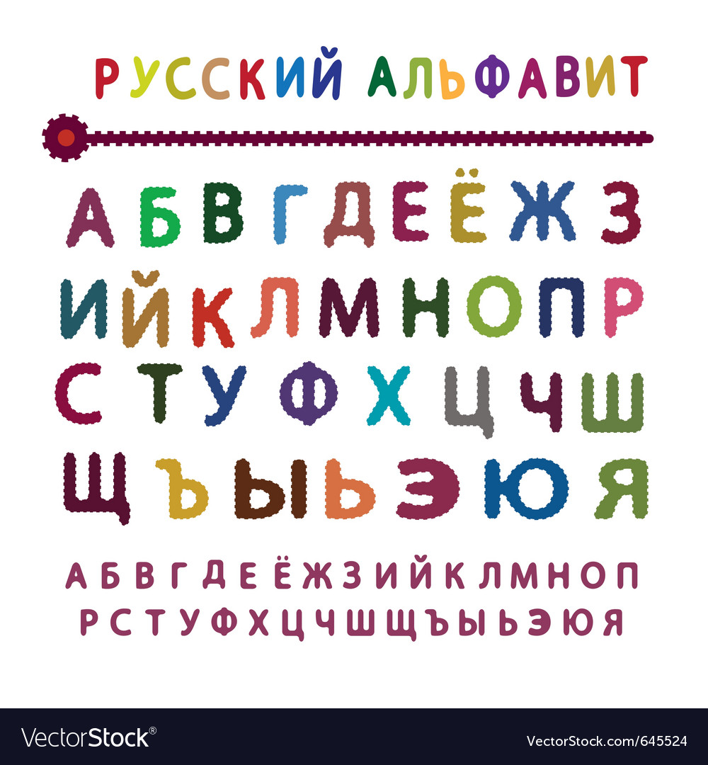 Russian letters vector | Price: 1 Credit (USD $1)
