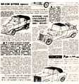 Imitation of retro newspaper with cars vector
