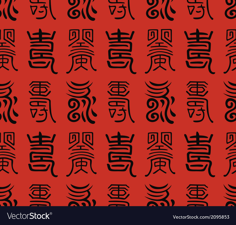 Seamless chinese character longevity pattern vector | Price: 1 Credit (USD $1)