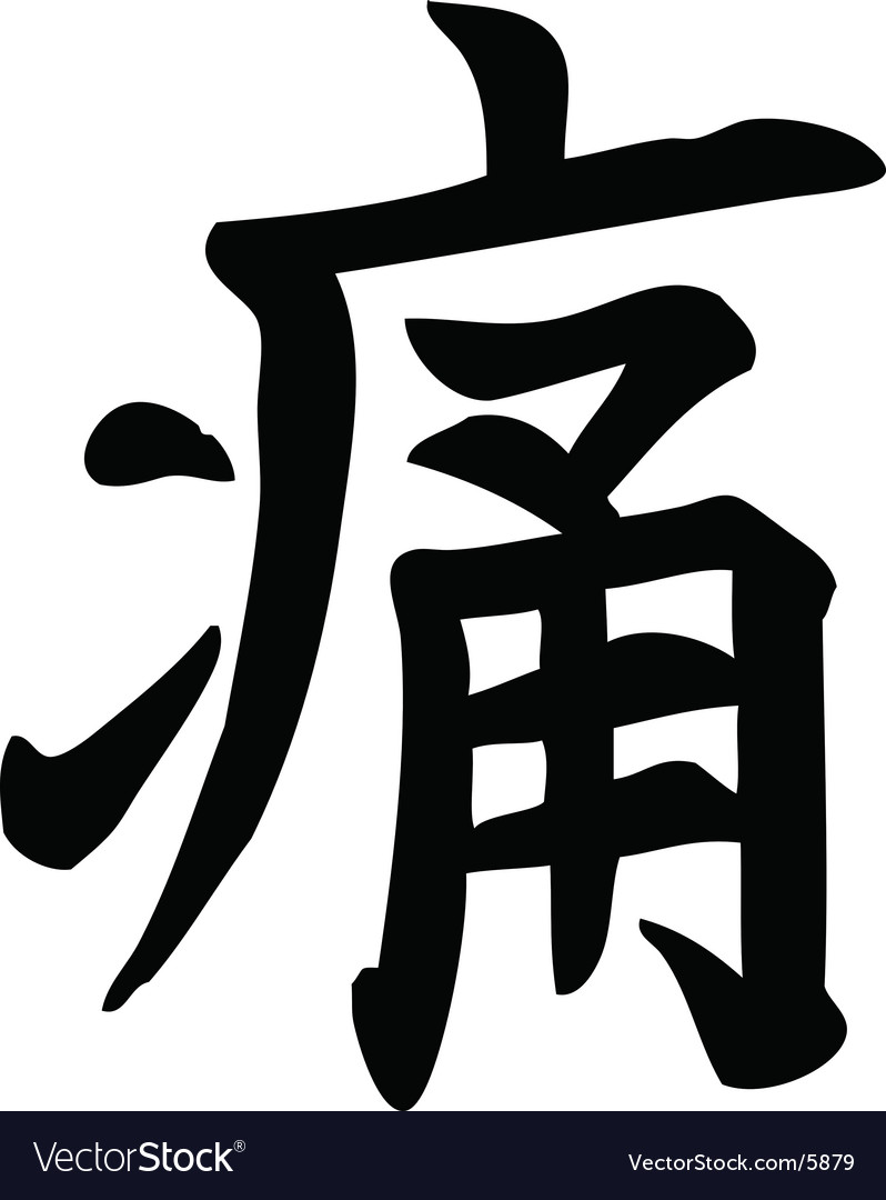 Pain kanji vector | Price: 1 Credit (USD $1)