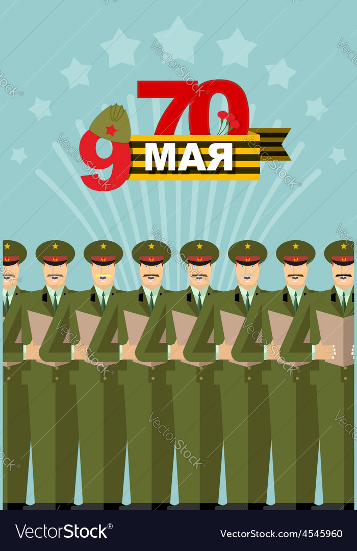 9 may victory day 70 years of age military chorus vector | Price: 1 Credit (USD $1)