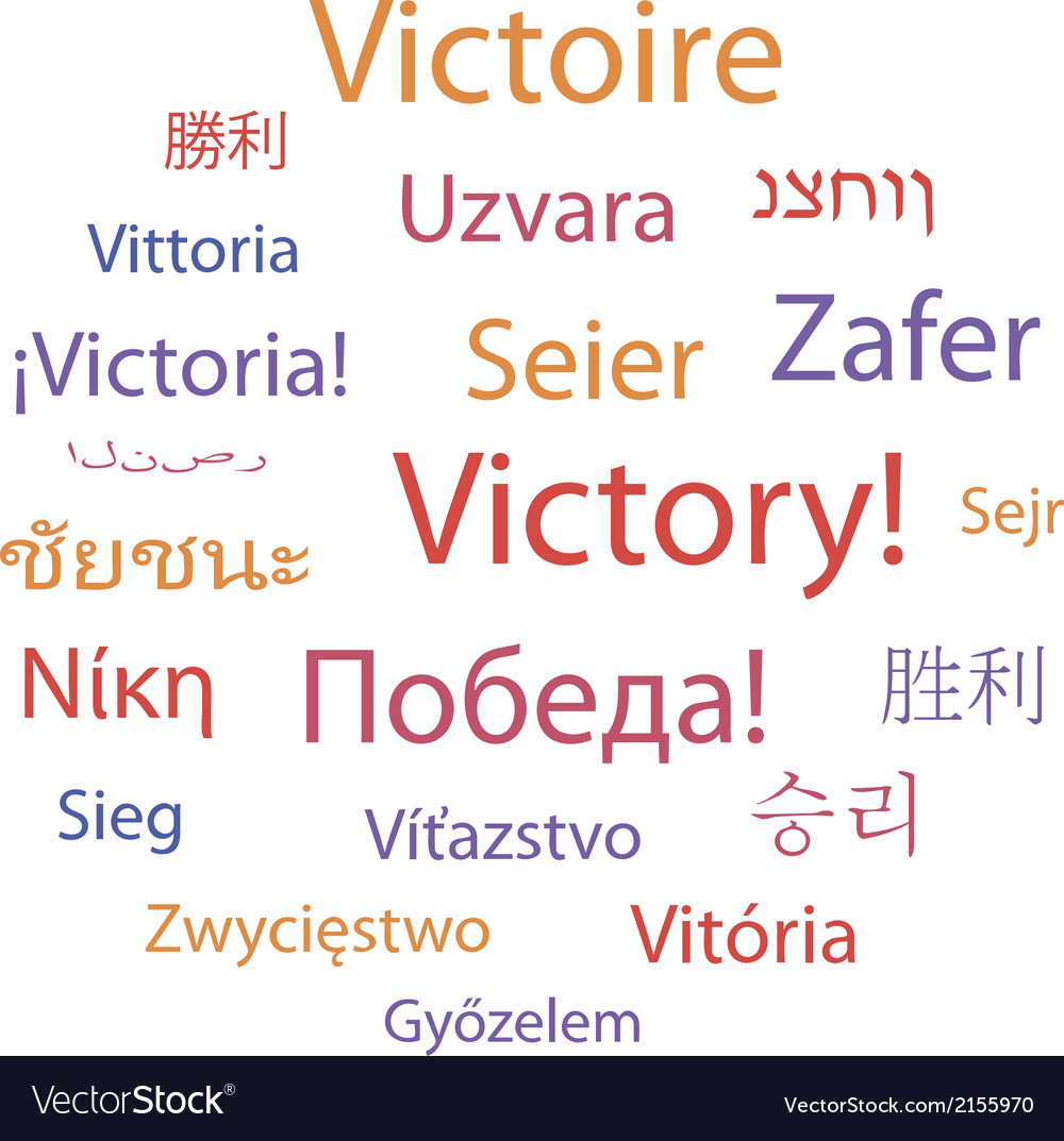 Victory vector | Price: 1 Credit (USD $1)