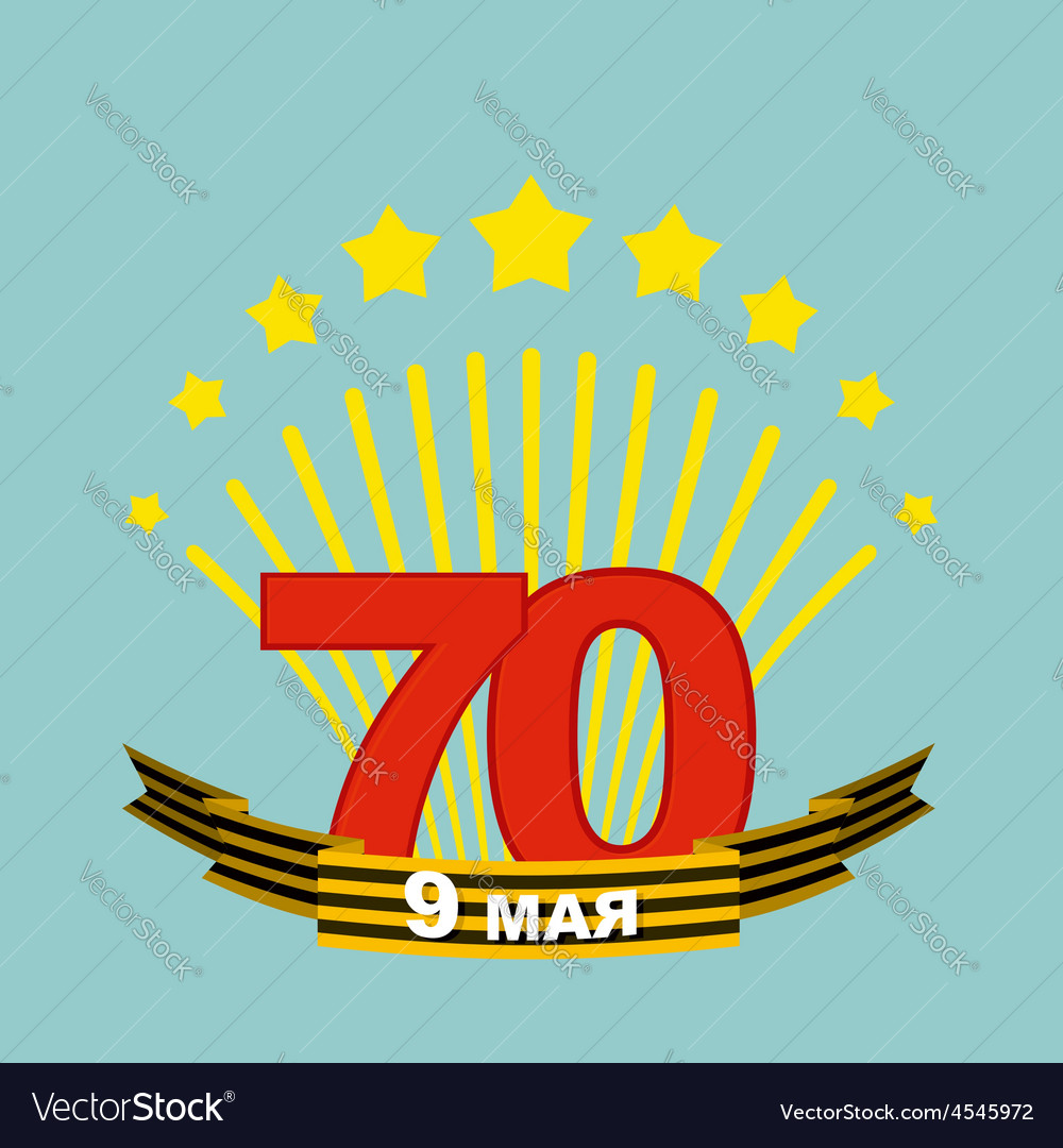9 may victory day salute vector   Price: 1 Credit (USD $1)