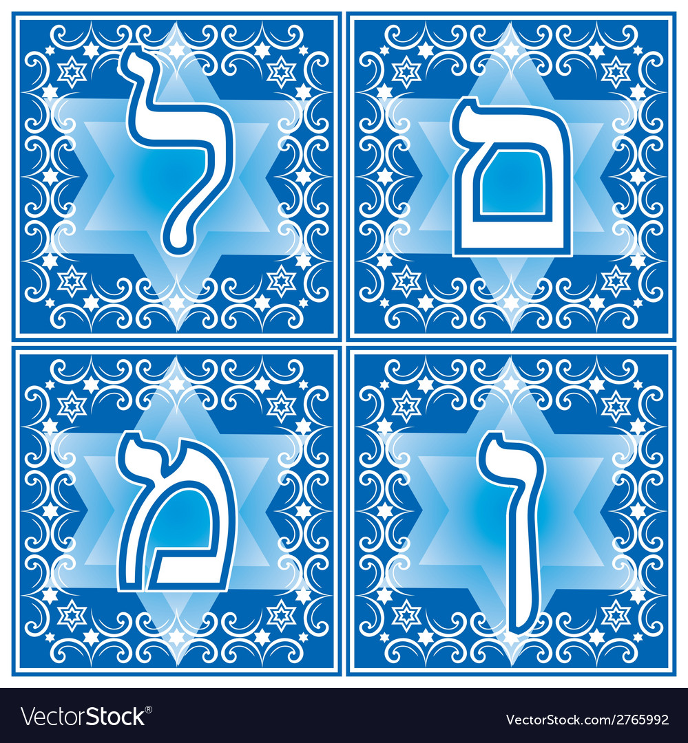 Hebrew letters part 4 vector | Price: 1 Credit (USD $1)