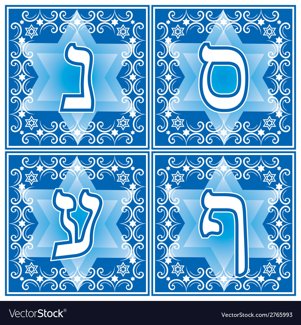 Hebrew letters part 5 vector | Price: 1 Credit (USD $1)