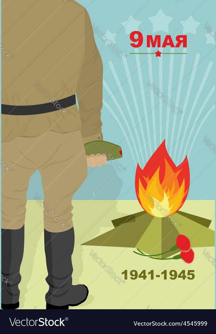 9 may eternal fire and russian soldiers victory vector   Price: 1 Credit (USD $1)