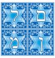 Hebrew letters part 4 vector