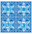 Hebrew letters part 5 vector