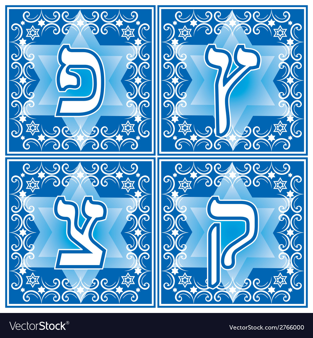 Hebrew letters part 6 vector | Price: 1 Credit (USD $1)