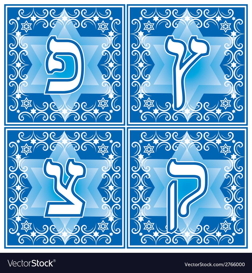 Hebrew letters part 6 vector | Price: 1 Credit (USD $1)