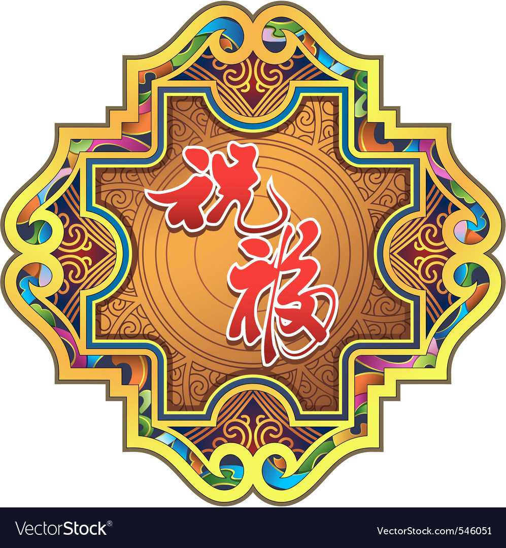 Chinese ornament vector | Price: 1 Credit (USD $1)