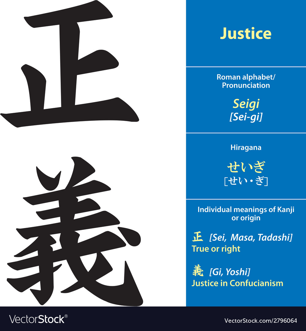 Kanji calligraphy justice vector | Price: 1 Credit (USD $1)