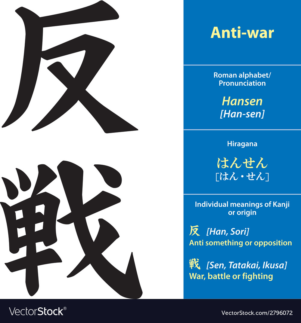 Kanji calligraphy anti war vector | Price: 1 Credit (USD $1)