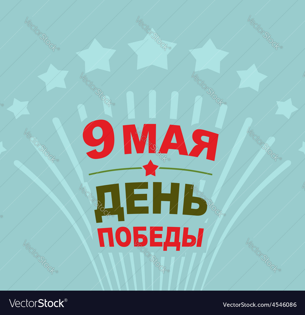 Victory day may 9 salute vector   Price: 1 Credit (USD $1)