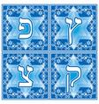 Hebrew letters part 6 vector