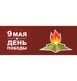 9 may victory day eternal flame banner vector