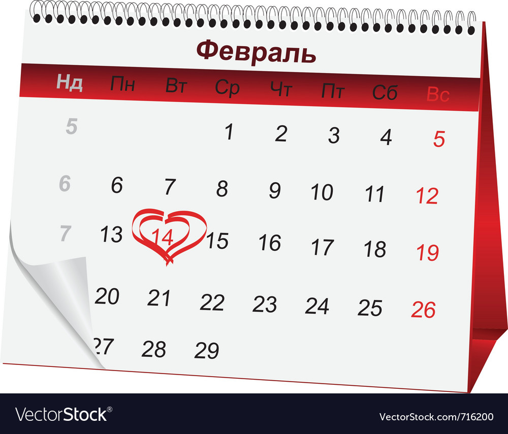 Holiday calendar for 14 february vector | Price: 1 Credit (USD $1)