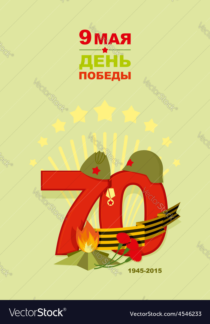 Victory day card 9 may salute congratulation card vector   Price: 1 Credit (USD $1)