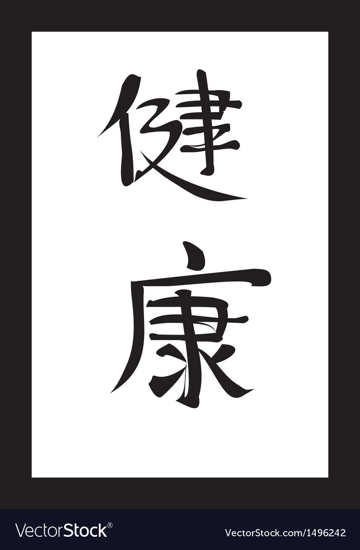 Chinese health calligraphy vector | Price: 1 Credit (USD $1)