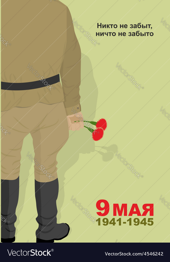 Victory day may 9 soldiers with carnations day of vector   Price: 1 Credit (USD $1)