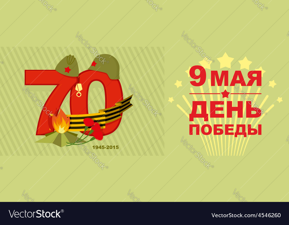 9 may victory day banner vector   Price: 1 Credit (USD $1)