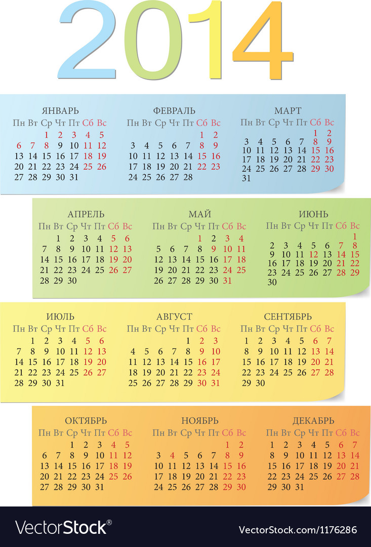Russian 2014 color calendar vector | Price: 1 Credit (USD $1)