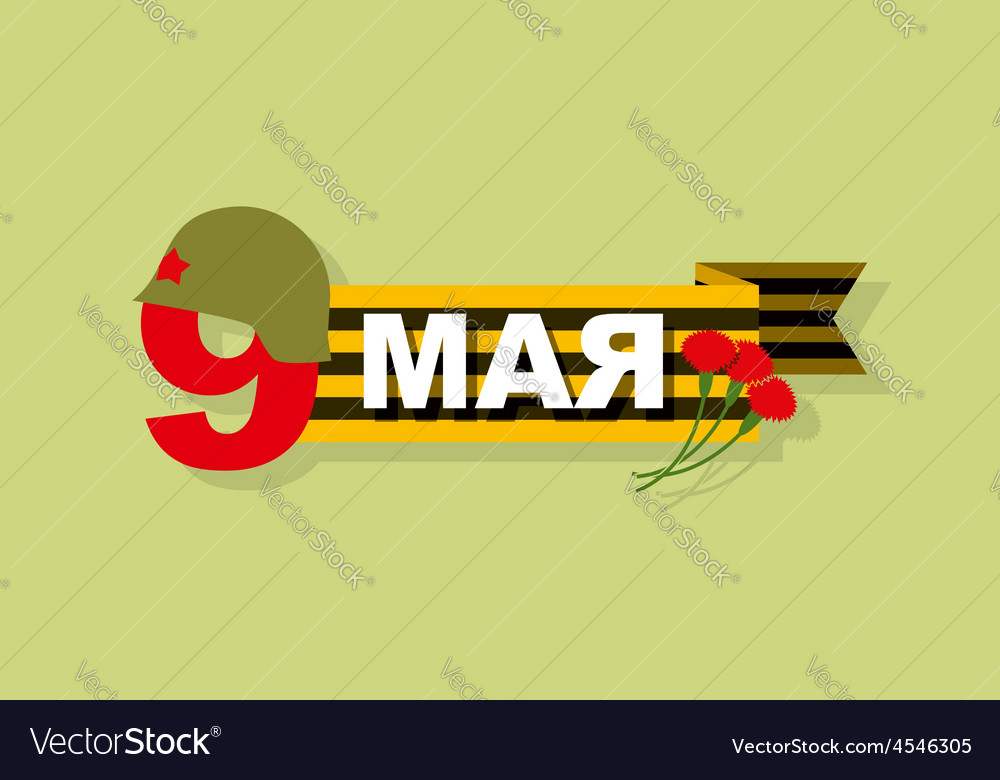 9 may salute ribbon of saint george a carnation vector | Price: 1 Credit (USD $1)