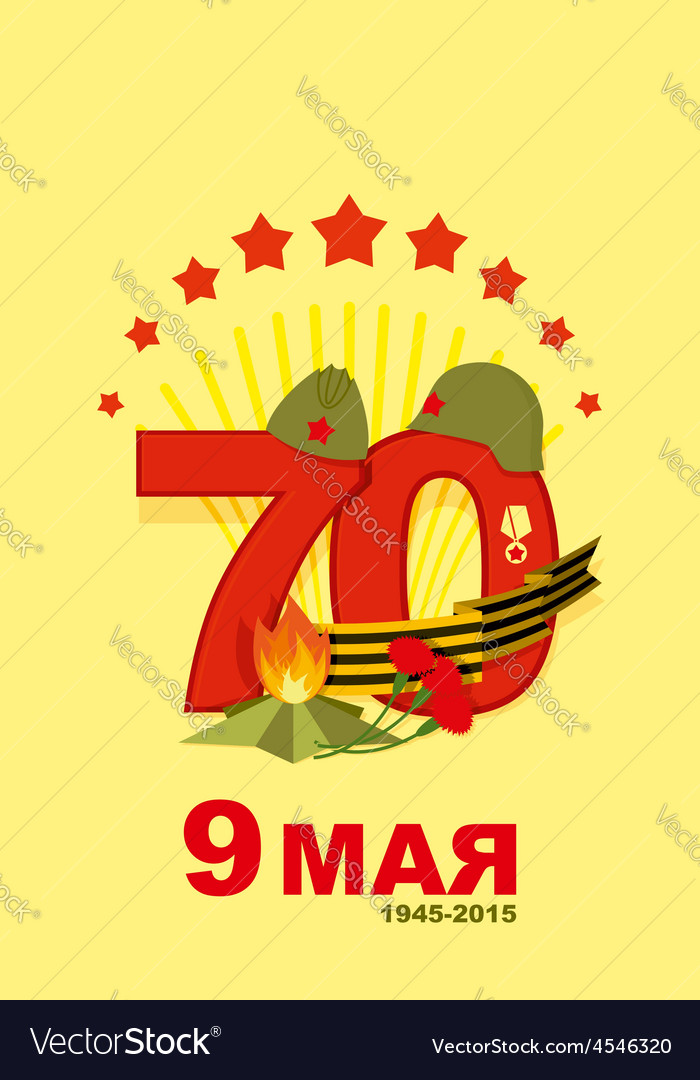 Victory day card 9 may salute congratulation card vector | Price: 1 Credit (USD $1)