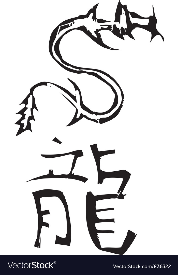Primitive chinese zodiac sign- dragon vector | Price: 1 Credit (USD $1)