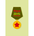 9 may victory day order of victory medal for vector